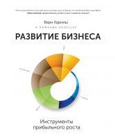 Развитие бизнеса: инструменты прибыльного роста