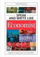 Speak and Write like The Economist: Говори и пиши как The Eсonomist