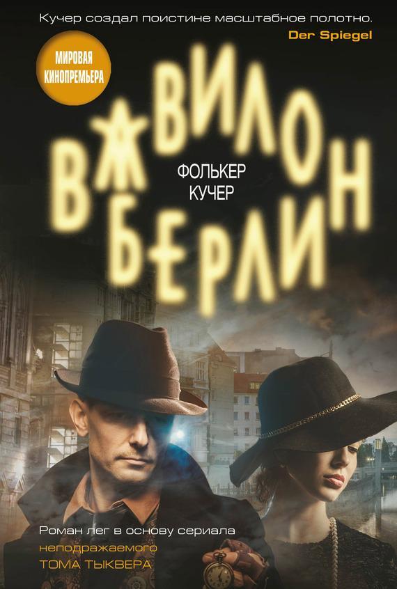 Книги исторический детектив скачать бесплатно