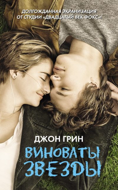 a better understanding of the fault in our stars It's called the fault in our stars and the but as i read the fault in our stars i found it very difficult to understand why so do more better by tim challies.