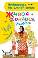 Живой фонарик (сборник)