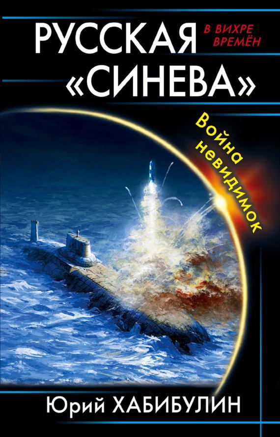 Русская «Синева». Война невидимок