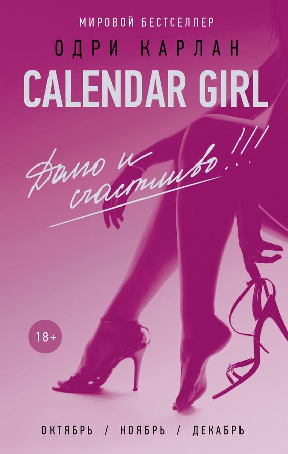 Скачать книгу бесплатно девушка на неделю