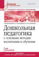 Дошкольная педагогика с основами методик воспитания и обучения