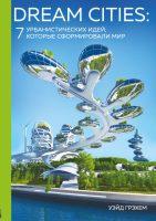 Dream Cities. 7урбанистических идей