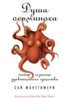 Душа осьминога: Тайны сознания удивительного существа