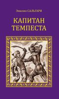 Капитан Темпеста (сборник)