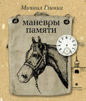 Маневры памяти (сборник)