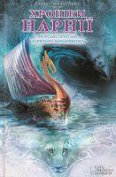 Морські пригоди «Зоряного мандрівника»