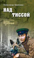 Над Тиссой (сборник)