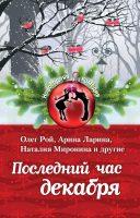 Последний час декабря (сборник)