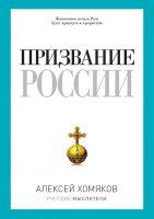 Призвание России (сборник)