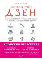 Уборка в стиле дзен. Метод наведения порядка без усилий и стресса от буддийского монаха