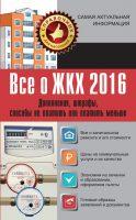 Все о ЖКХ 2016. Дополнения