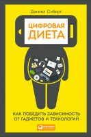 Цифровая диета: Как победить зависимость от гаджетов и технологий