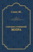 Мопра
