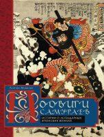 Подвиги самураев. Истории о легендарных японских воинах