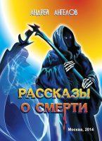 Рассказы о смерти (сборник)