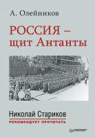 Россия – щит Антанты