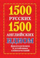 1500 русских и 1500 английских идиом