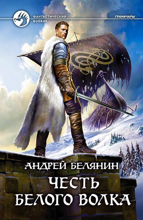 Андрей белянин честь белого волка скачать книгу бесплатно (epub.