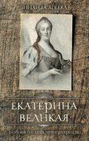 Екатерина Великая. Любовь и слёзы императрицы