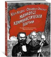 Манифест Коммунистической партии: в адаптации Мартина Роусона