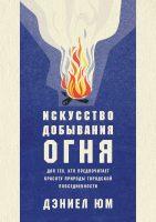 Искусство добывания огня. Для тех