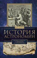 История астрономии. Великие открытия с древности до Средневековья
