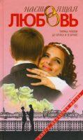 Настоящая любовь. Тайны любви до брака и в браке
