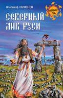 Северный лик Руси