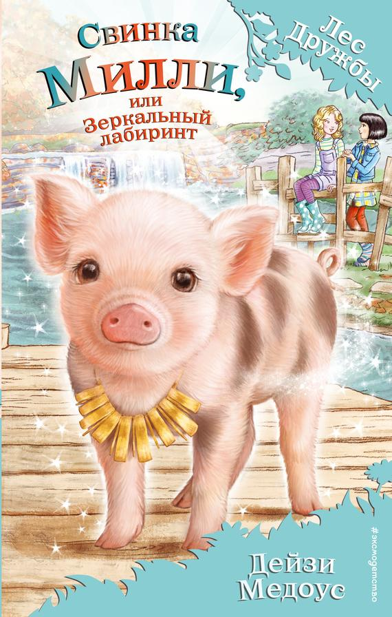 Свинка Милли