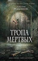 Тропа мертвых (сборник)