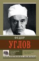 Воспоминание русского хирурга. Одна революция и две войны