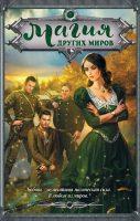 Магия Других миров (сборник)
