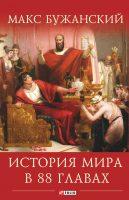 История мира в 88 главах