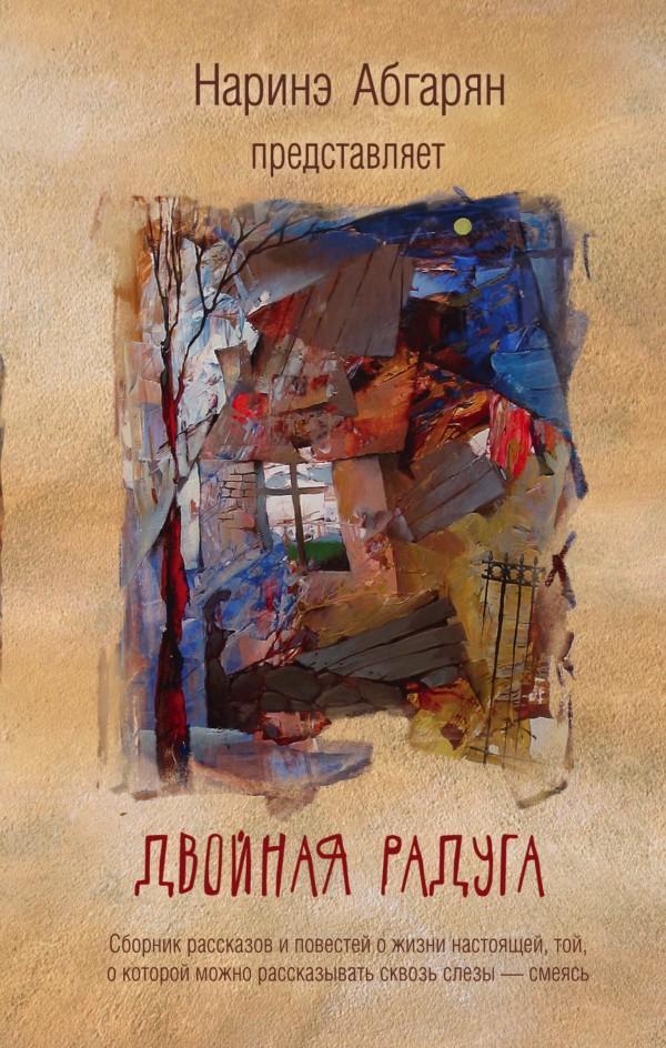 Наринэ абгарян скачать книги бесплатно, книги автора наринэ абгарян.