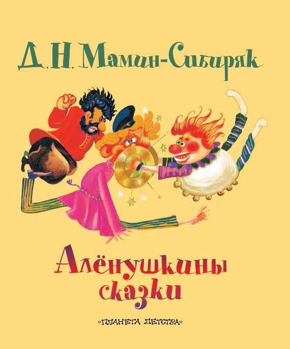 Дмитрий мамин-сибиряк алёнушкины сказки скачать книгу бесплатно.
