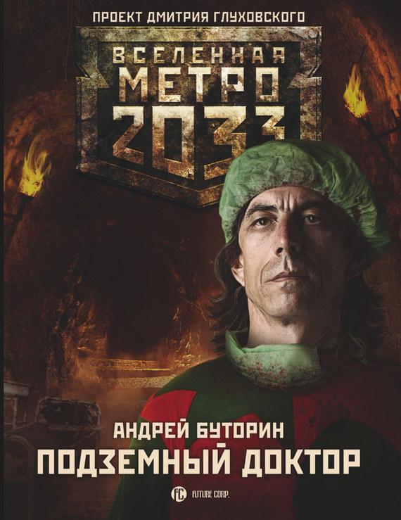 Скачать торрент метро 2033 книга \ fifteenvarious. Ml.