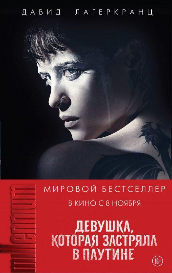 девушка с татуировкой дракона книга скачать бесплатно epub