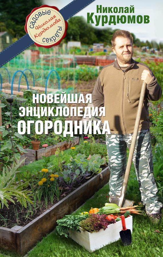 Мой сад. Максимальный урожай легко и просто скачать книгу николая.