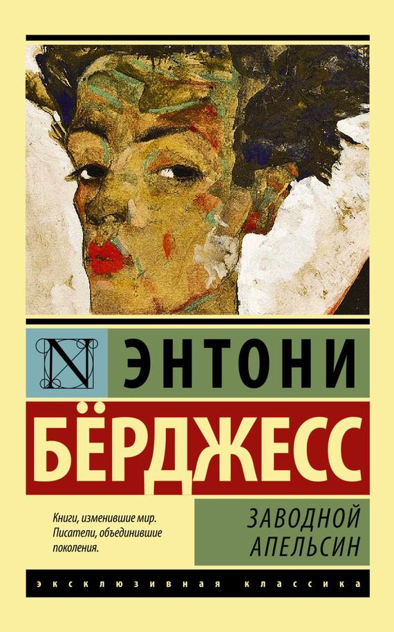 Энтони бёрджесс книга заводной апельсин – скачать fb2, epub, pdf.