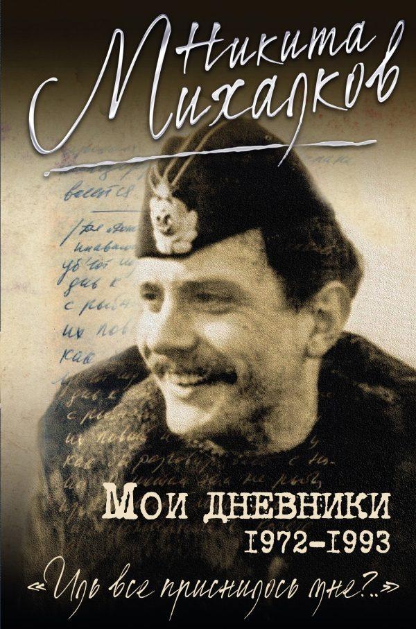 Книга «мои дневники» — никита сергеевич михалков скачать fb2.