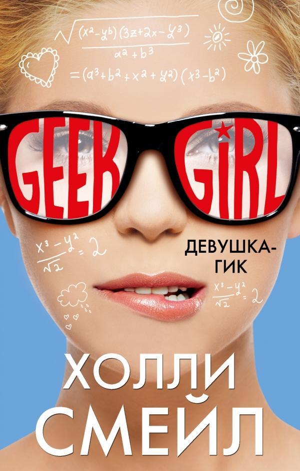 Холли смейл девушка-гик скачать книгу бесплатно (epub, fb2, txt.