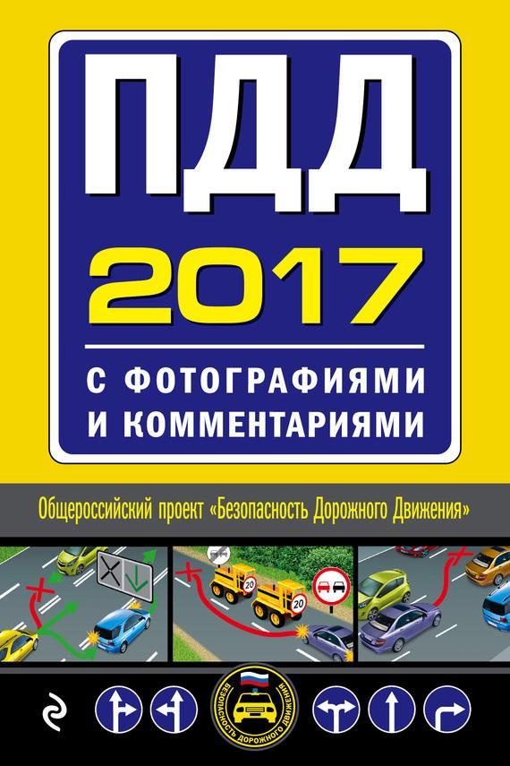 Правила дорожного движения 2016 читать онлайн