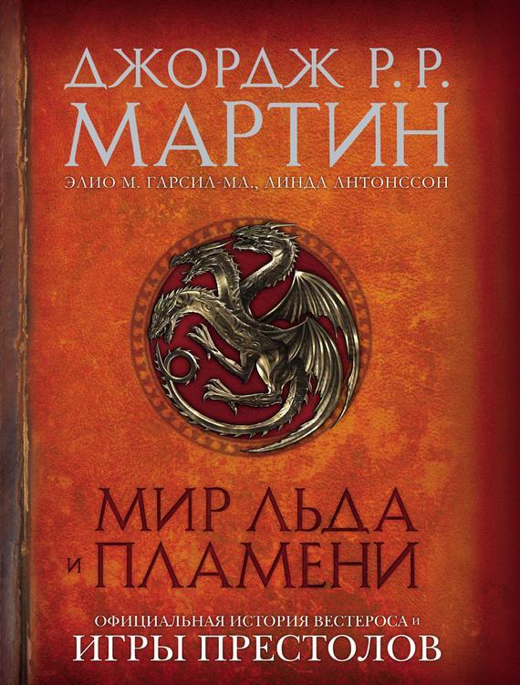 Айеле лушкау валар моргулис: античный мир игры престолов скачать.