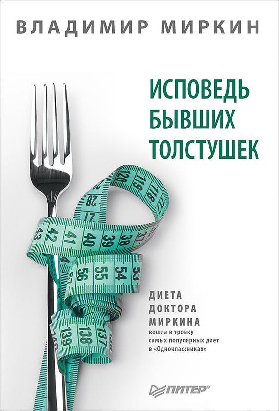 Книга: исповедь бывших толстушек. Диета доктора миркина. Автор.