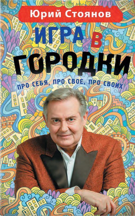 Юрий Стоянов - Игра в «Городки» скачать книгу бесплатно