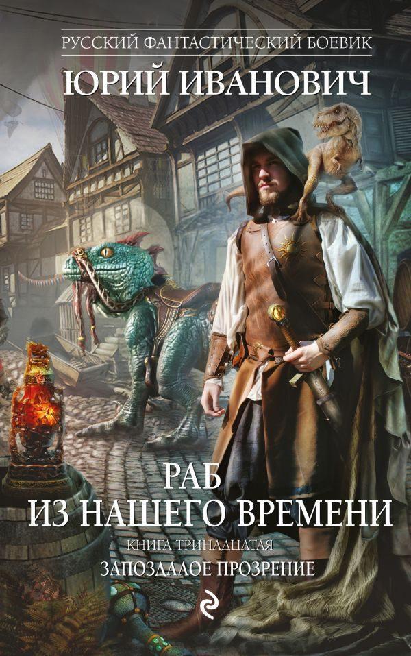 Русская боева: 553 книги скачать в fb2, txt на андроид или.