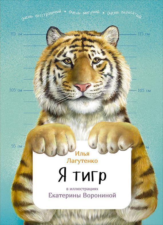 Тигров фото скачать.